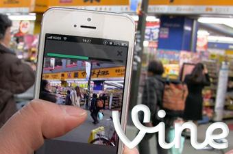 Vine (iOS)