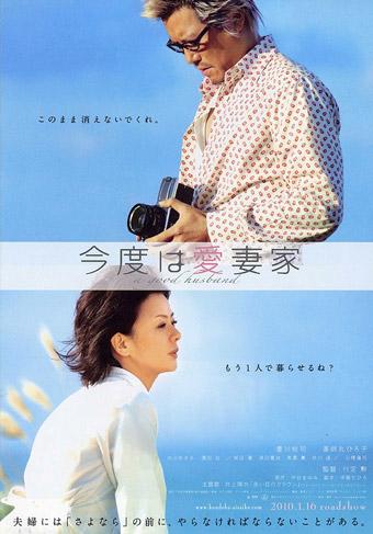 映画「今度は愛妻家」