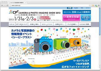カメラと写真映像の総合イベント「CP+ 2013」