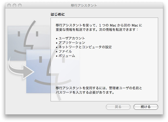 Mac 移行アシスタント(1)