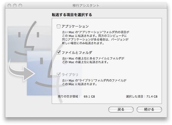 130212_mac_iko_assistant_5