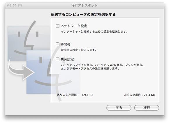 130212_mac_iko_assistant_6