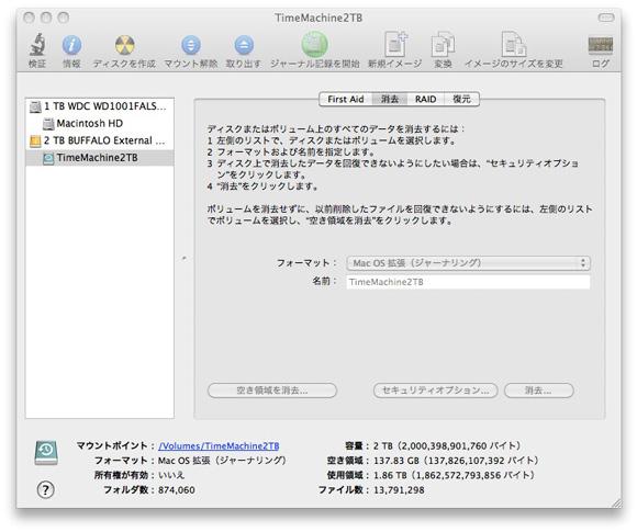 ディククユーティリティー(Mac OS)
