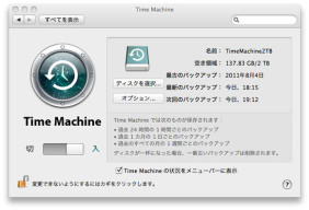 1302_time_machine_mac_on.jpg