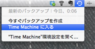 TIme Machineに入る。