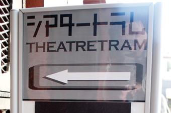 シアタートラム(東京・世田谷)