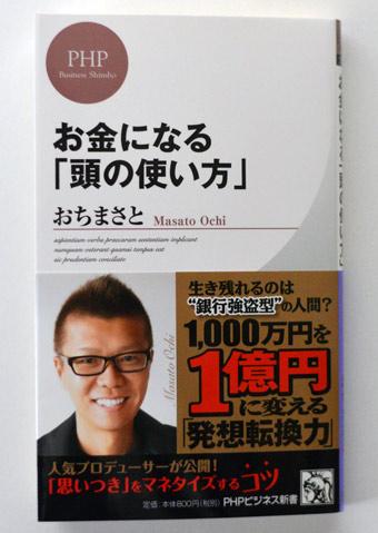 おちまさと「お金になる頭の使い方」 PHPビジネス新書