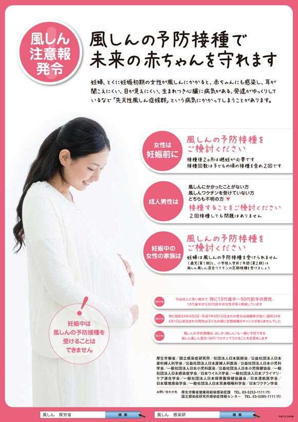 風しんの予防接種で未来の赤ちゃんを守れます