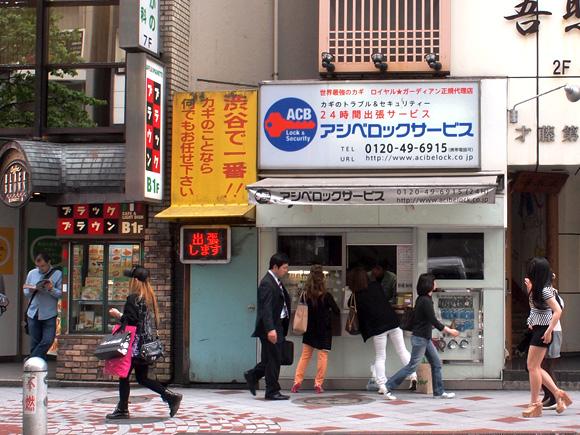 アシベロックサービス 渋谷店