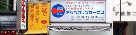 たった30秒で合鍵完成!渋谷でおすすめのカギ屋さん。