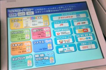 ネットプリント(www.printing.ne.jp)
