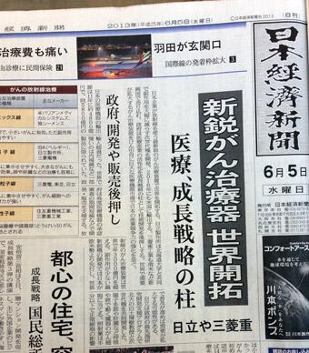 日本経済新聞 2013年6月5日朝刊