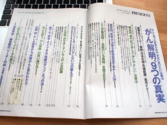 PRESIDENT (プレジデント) 2013年 6/17号 「がん」解明、9つの真実