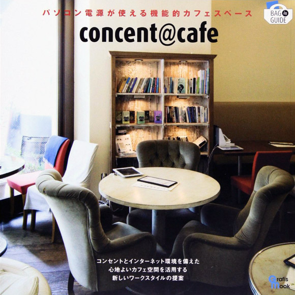 concent@cafe―パソコン電源が使える機能的カフェスペース (Grafis Mook BAG in GUIDE) [ムック]