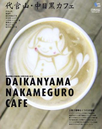 130606_daikanyama-nakameguro-cafe