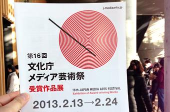 第16回 文化庁メディア芸術祭 (16th JAPAN MEDIA ARTS FESTIVAL)