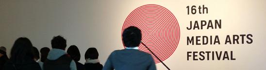 第17回文化庁メディア芸術祭、若手クリエイターの支援者募集開始。最大150万円など。