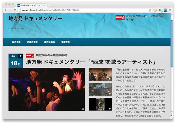 """NHK総合 地方発 ドキュメンタリー「""""西成""""を歌うアーティスト」SHINGO☆西成(シンゴ・ニシナリ)さん"""
