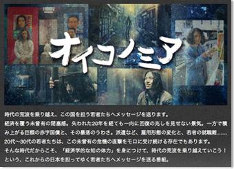 NHK Eテレで毎週火曜夜放送の「オイコノミヤ」