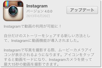 instagram バーション4