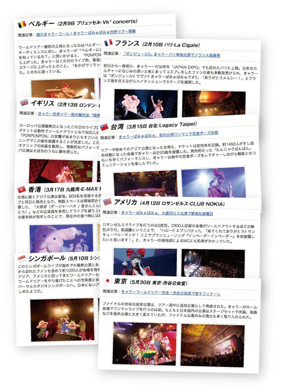世界8カ国ワールドツアー「100%KPP WORLD TOUR 2013」