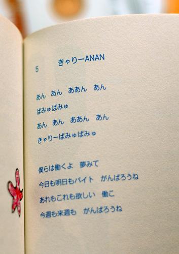 「ぱみゅぱみゅレボリューション」より「きゃりーANAN」歌詞
