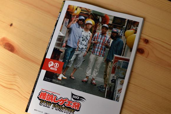 月刊誌「WOOFIN'」2013年8月号 レゲエ2013最新ABC-Z