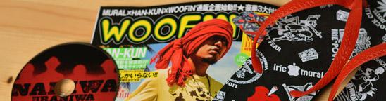 雑誌Woofin'8月号はレゲエ好きマストバイ。お得度満点のバイブル本だった!