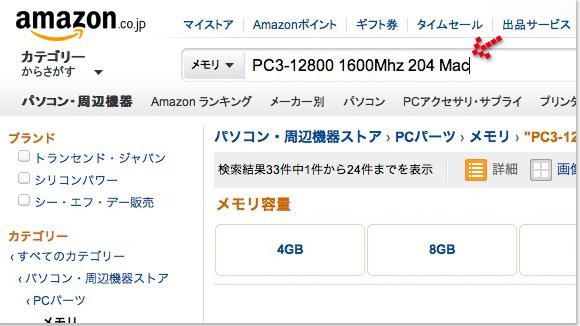 Amazon PCパーツ(メモリ)