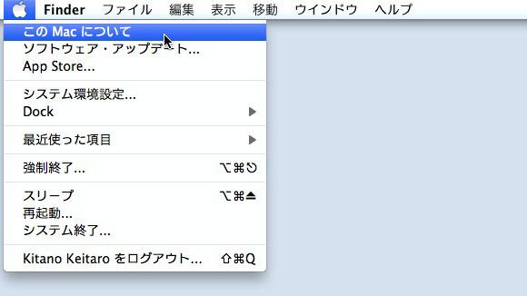 Mac > Finder > このMacについて