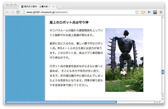 三鷹の森 ジブリ美術館 ロボット