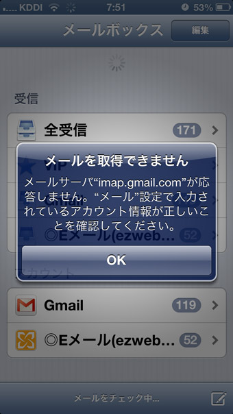 130717_iPhone_Gmail_0