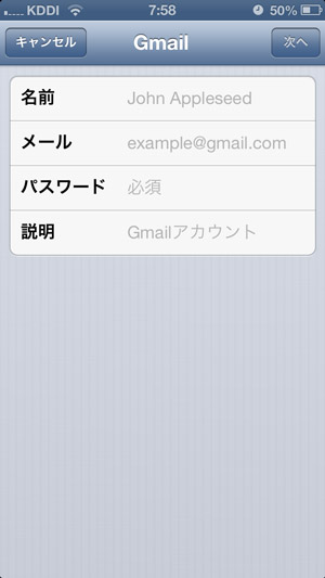 130717_iPhone_Gmail_4