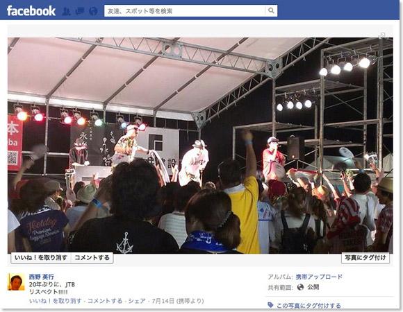 大阪岸和田「庄八」にっしん Facebook
