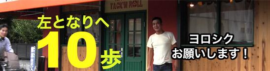 大阪岸和田タックンロール(TACK'N ROLL)拡大リニューアル!鉄板焼きバルに。