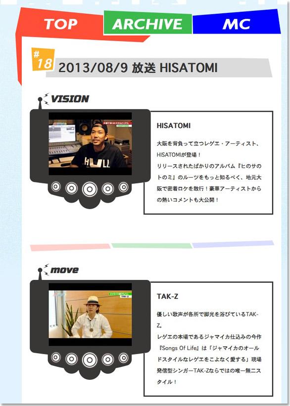 テレビ東京「超流派」