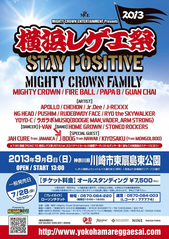 """横浜レゲエ祭 2013 """"STAY POSITIVE"""""""