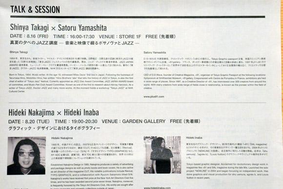 TYPOGRAPHIC PASSPORT DAIKANYAMA Shinya Takagi × Satoru Yamashita, Hideki Nakajima × Hideki Inaba