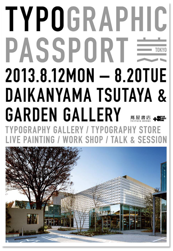 TYPOGRAPHIC PASSPORT DAIKANYAMA