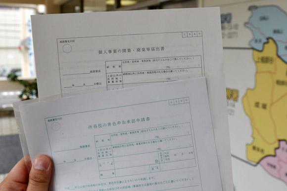 開業届。所得税の青色申告。