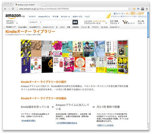 Kindleオーナー ライブラリー Kindle端末をお持ちのプライム会員なら無料で読書