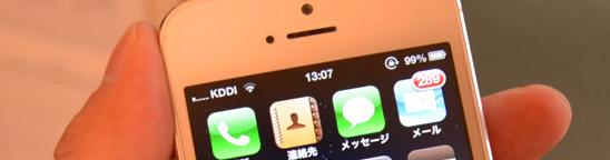 自宅が圏外。au「電波サポート24」申し込み→訪問調査→なぜかレゲエ談義!