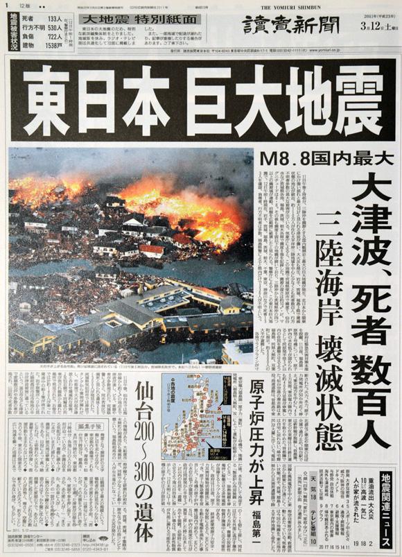 2013年3月12日(土)3.11地震発生翌日の読売新聞朝刊一面