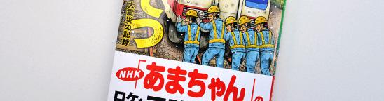 あまちゃんの「きたてつ」こと三陸鉄道。震災復興の奇跡を描いたマンガ「さんてつ」。