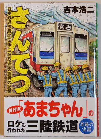 さんてつ: 日本鉄道旅行地図帳 三陸鉄道 大震災の記録 / 吉本 浩二