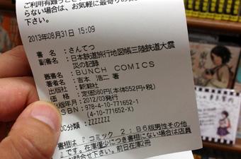 ジュンク堂 渋谷店