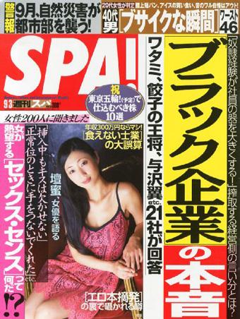 週刊SPA!(8月27日発売号)