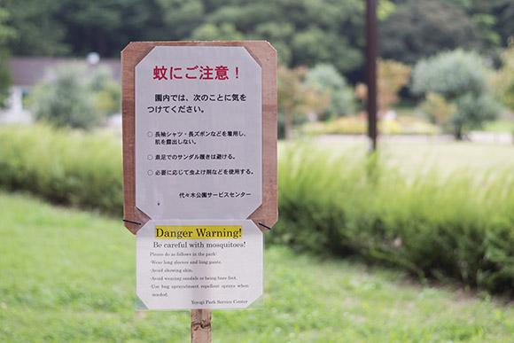 「蚊にご注意」の看板