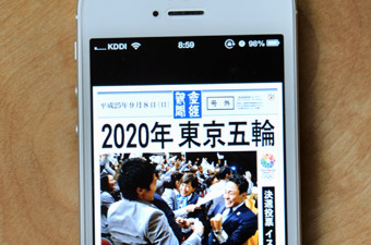 産經新聞号外「2020年東京五輪」(2013年9月8日)