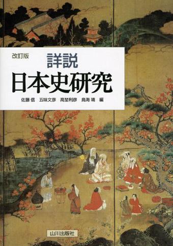 詳説日本史研究(山川出版社)